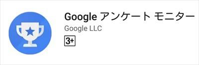 Googleアンケート「おいw学歴は?w」ワイ「高卒や…」Google「ファーwwwほれwwww」(10円)