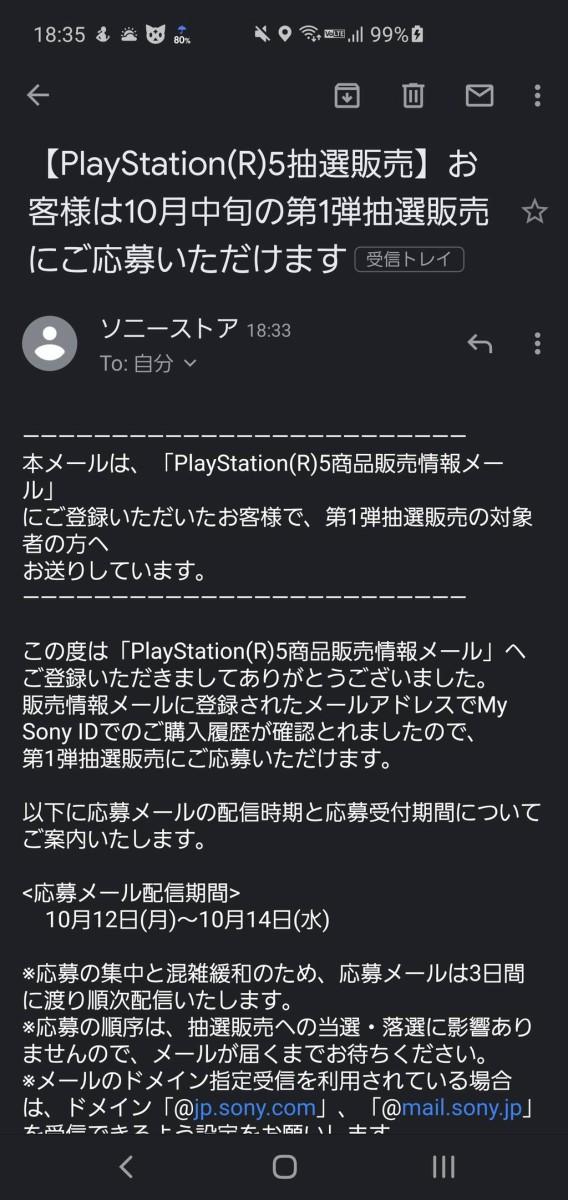 予約 ソニー ストア Ps5