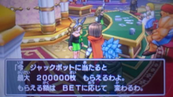 ドラクエ11カジノ