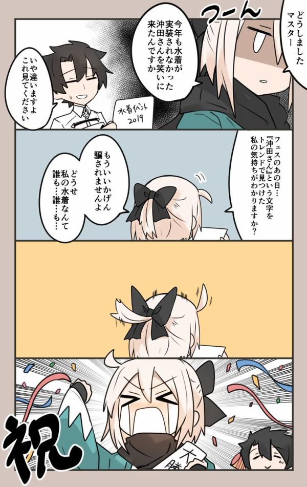 沖田 さん 大 勝利