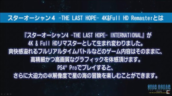STAR OCEAN4リマスターが発売決定!11/28に2,800円で配信!