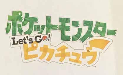 ポケモン新作は「レッツゴーピカチュウ」と「レッツゴーイーブイ」か?