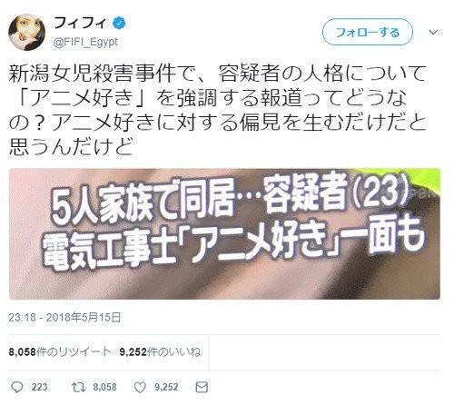新潟女児殺害事件に対してフィフィ激怒 「アニメ好きを強調する報道ってどうなの?」とツイート