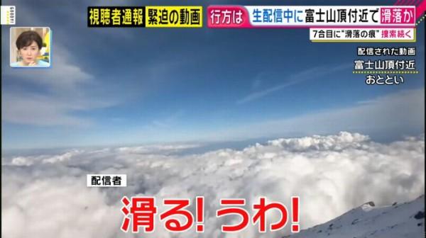 動画配信しながら富士山を登山中に滑落した男性か 遺体を発見