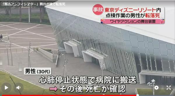 死亡事故 ディズニーシー 東京ディズニーシーで死亡事故