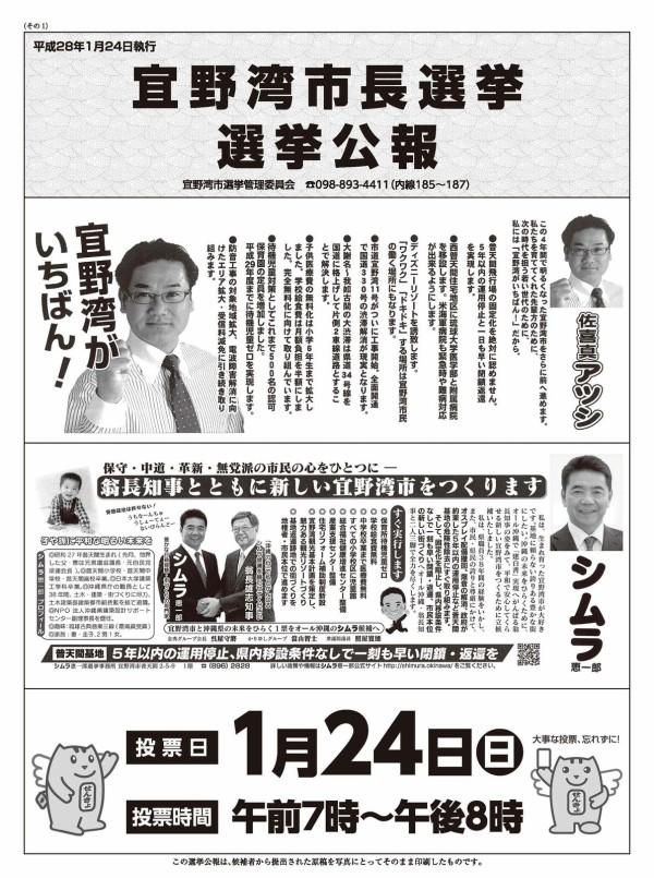 宜野湾市長選