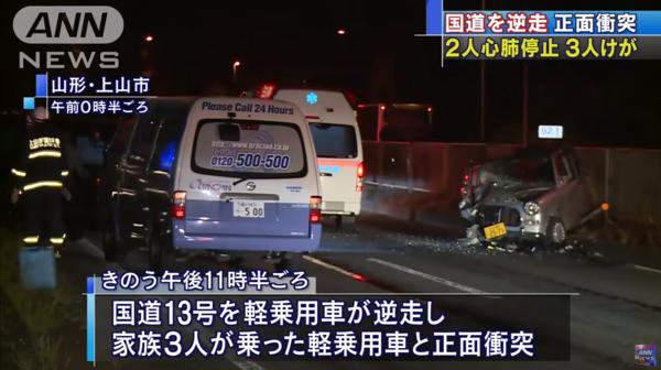 高齢者の運転する車が逆走し対向車と正面衝突 5人死傷の大惨事