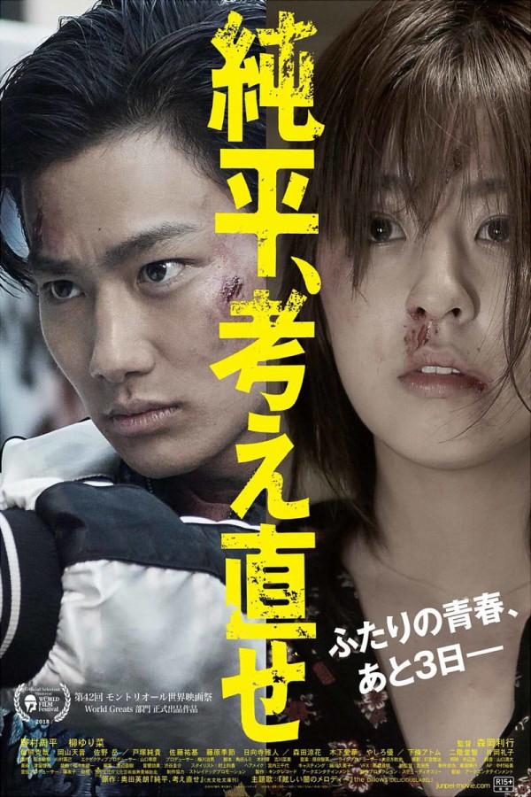 【朗報】 9月22日に映画「じゅんぺい、考え直せ」が公開