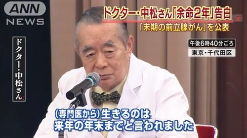 ドクター中松(90) 「ガンを克服した」