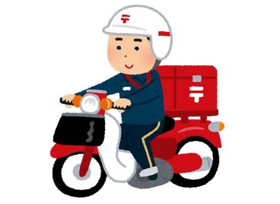 【悲報】 愛知の暴力団組員(60)、郵便局でアルバイトしたため逮捕される