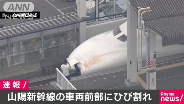 山陽新幹線「のぞみ176号」の車両ボンネットが大きく破損 人と接触した模様