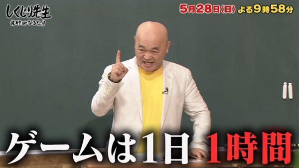 ゲームは1日1時間 中国Tencent、子どものプレイ時間を強制制限