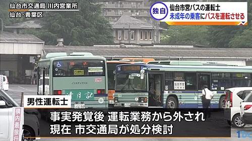 仙台市営バスの運転士、未成年の乗客にバスを運転させていたことが発覚 ...