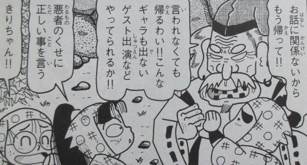 落第忍者乱太郎 最終巻