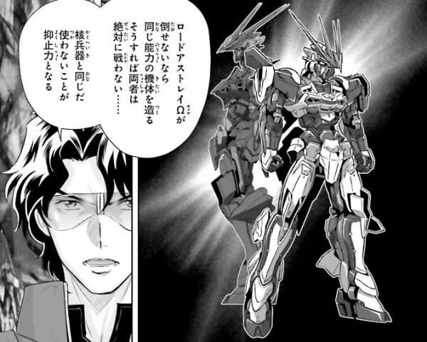 機動戦士ガンダムSEED ASTRAY 天空の皇女 4巻 感想』【最終回