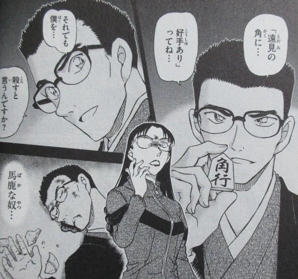コナン漫画最新