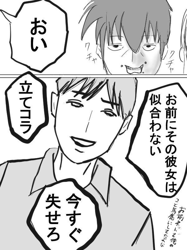 からみざかり 3