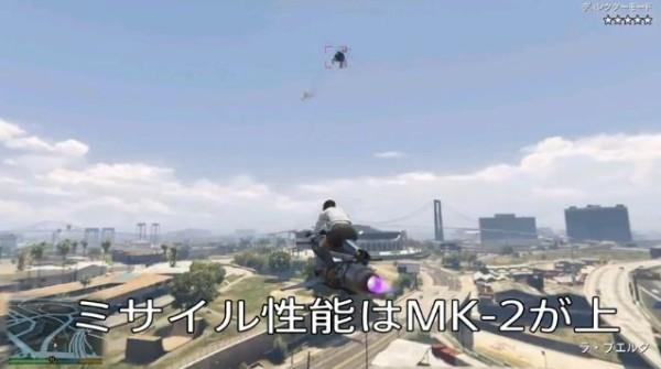 Mk2 ミサイル プレッサー オ