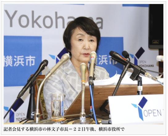 民意無視】24日「報道特集」のカメラが、林文子横浜市長の本性を捉え ...