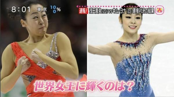 スッキリが浅田真央とキム・ヨナの写真を悪意のある使い方をして炎上中