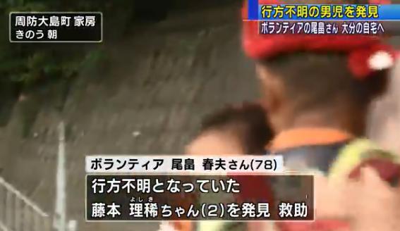 【速報】2歳児を救助した伝説のボランティア尾畠春夫さん、次の現場へ