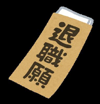 【悲報】弊社の新入社員くん、退職願を提出する→結果