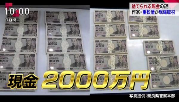 【乞食速報】現金数千万円がゴミ処理場に捨ててあるぞ、今すぐ探せ!!!