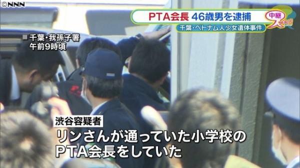 【ベトナム人少女殺害】渋谷容疑者「リンさんを守れずすみませんでした」と謝罪し事件への関与を否定