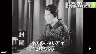 花子 村岡 村岡儆三と花子 既婚者との許されぬ恋、往復書簡の内容