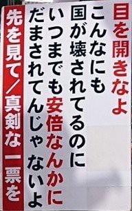 れ いわ 新選 組 札幌
