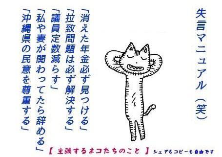 山本太郎 失言