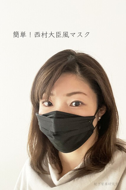 西村 マスク