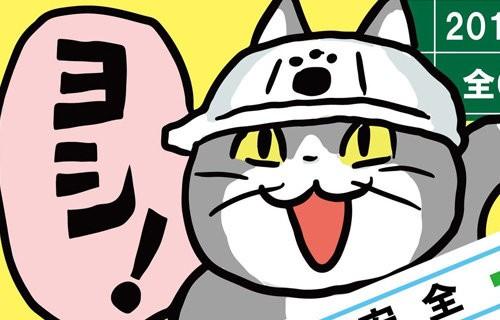 ヨシ!】ネットで大人気の『現場猫』、ついにグッズ化