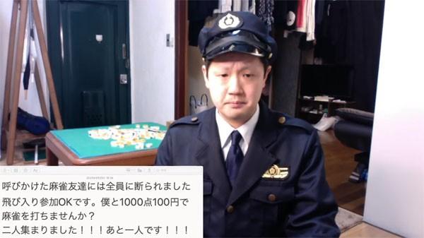 ー 麻雀 警察 ひろ