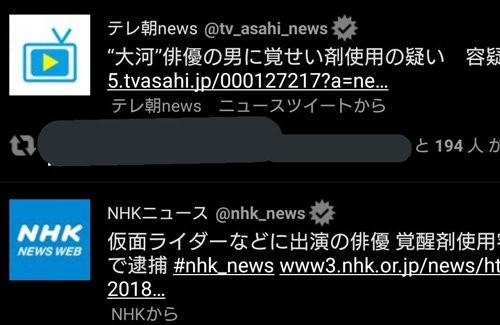 NHKとテレ朝、覚せい剤で逮捕された俳優を押し付け合うwwwww