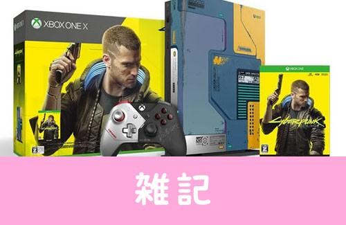 サイバー パンク 2077 コレクターズ エディション