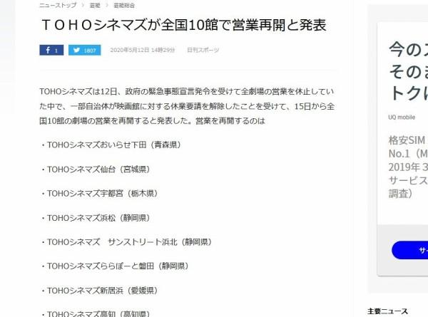 シネマズ 新居浜 東宝