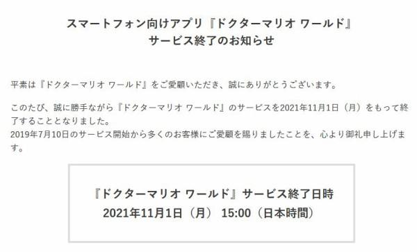 速報】任天堂のソシャゲ『ドクターマリオ ワールド』、サービス終了! 2年の歴史に幕 : はちま起稿