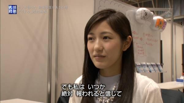渡辺麻友のが須藤理彩に裏切られたときの表情