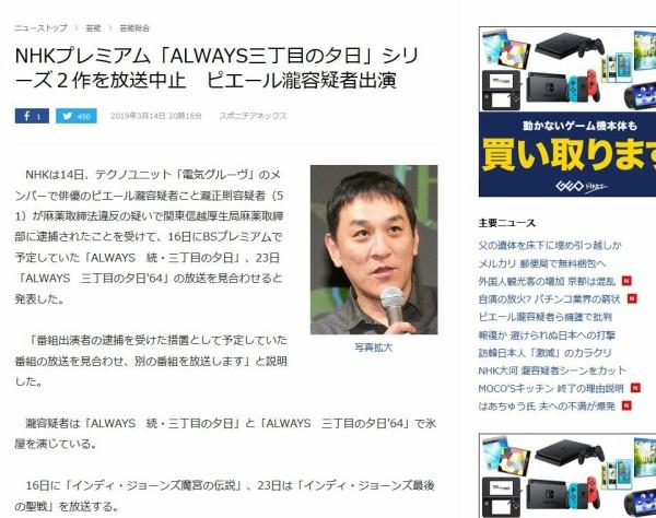 ピエール瀧逮捕で『ALWAYS三丁目の夕日』NHKプレミアムで放送