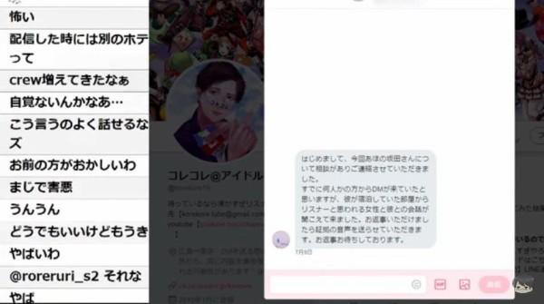 メジャーデビュー 炎上 浦島坂田船