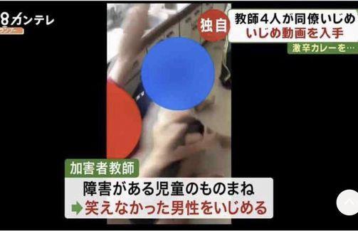 教諭 加害 者 いじめ 神戸 神戸 教諭