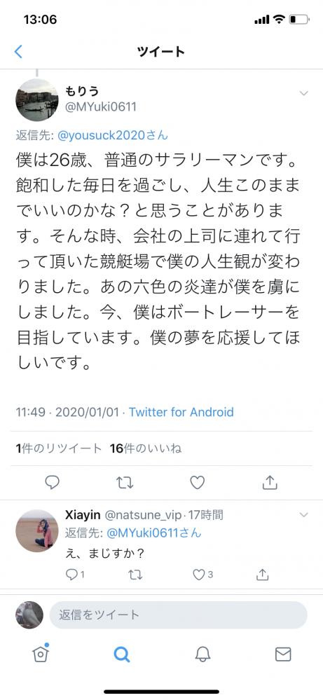 社長 まえ twitter ざわ