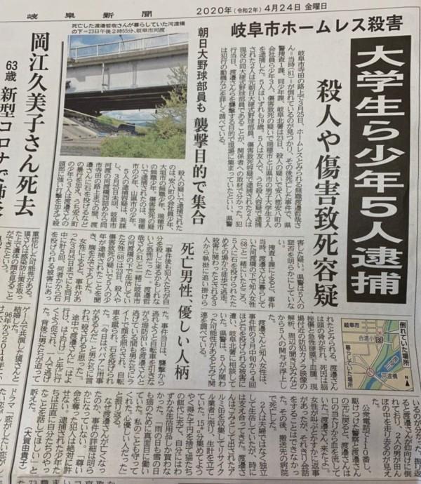 岐阜 県 ホームレス