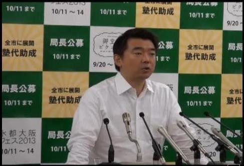 市長 会見 大阪