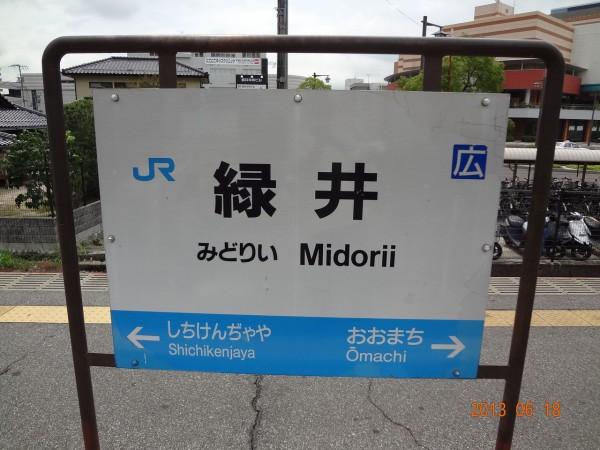 JR緑井駅@可部線 : えきめぐりすとの各駅探訪。