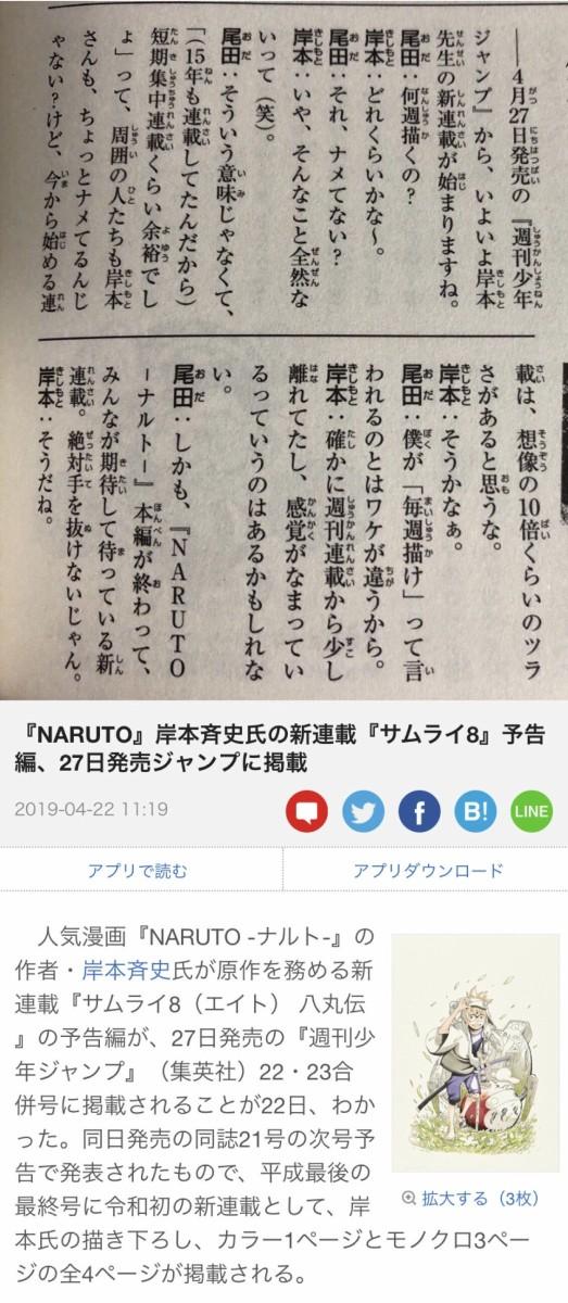 悲報】尾田栄一郎の発言、やっぱりBORUTOのことじゃなくサムライ8に ...