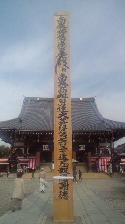 池上本門寺31日蓮門下寺院は法華本門の寺の意義から付け