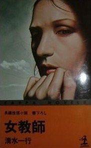 田中登『女教師』 : ピンクサイドを歩け