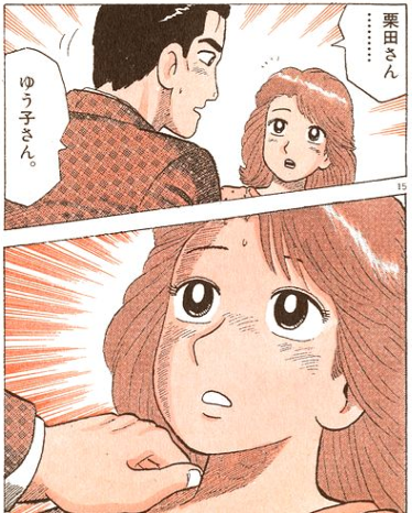 栗田 ゆう子